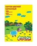 Kartonas spalvotas, aksominis, A4, 10 spalvų, 10 lapų  0708-360